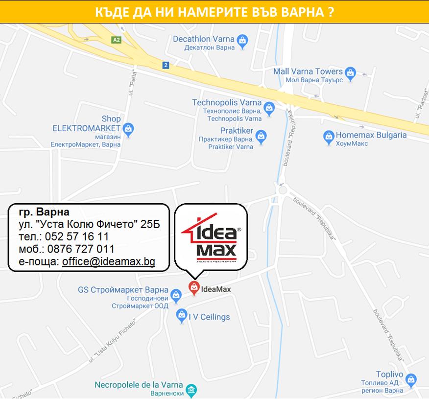 Офис адрес на Идеа Макс ООД